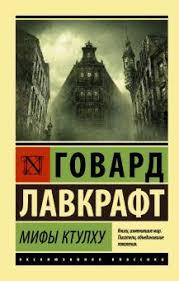 """<b>Книга</b>: """"Мифы Ктулху"""" - Говард <b>Лавкрафт</b>. Купить <b>книгу</b>, читать ..."""