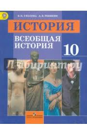 Книга История Всеобщая история класс Учебник Базовый  История Всеобщая история 10 класс Учебник Базовый уровень