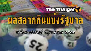 ตรวจหวย สลากกินแบ่งรัฐบาล : ตรวจหวยงวด 1 สิงหาคม 2562 | Thaiger ข่าวไทย