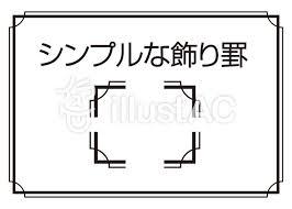 シンプルなコーナー飾り罫 囲み罫フレームイラスト No 1300751無料