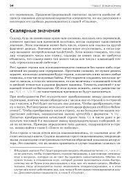 Книга Программирование на perl е издание Уолл Кристиансен  Загляните внутрь Программирование на perl 3 е издание 15
