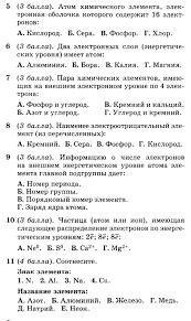 Контрольная работа Атомы химических элементов  Контрольная работа по теме Атомы химических элементов