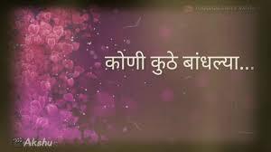 marathi romantic song s whatsapp status video