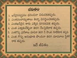 Sad Quotes On Life With Images In Telugu Vedkokevenblogspotcom