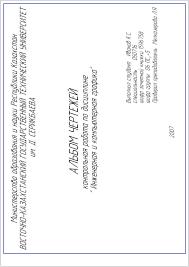 Титульный лист контрольной работы
