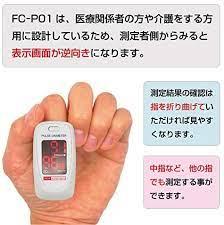 富士 コンテック パルス オキシ メーター