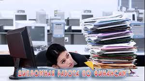 Заказать дипломную работу по финансам в Новосибирске  Дипломная работа по финансам Купить дипломную работу в Новосибирске