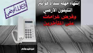 رابط الاستعلام عن فاتورة التليفون الأرضي|غرامات تأخير سداد فاتورة التليفون  المنزلي والتجاري