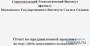 Отчет по преддипломной практике на тему Печь замедленного  Отчет по преддипломной практике на тему Печь замедленного охлаждения