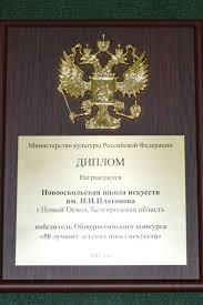 Новооскольская школа искусств имени Платонова вошла в российский  Новооскольская школа искусств имени Платонова вошла в российский топ 50