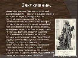 Реферат М В Ломоносов НАУЧНАЯ БИБЛИОТЕКА Первый русский академик м в ломоносов реферат физика