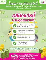 ปลดหนี้ได้ง่ายๆกับโครงการคลินิกแก้หน... - คลินิกแก้หนี้ by SAM