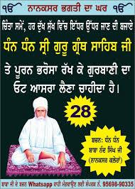 49a5d Pin By Rajkamal Kaur On Sikh Religion Religion