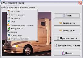 АРМ автодиспетчера автомобильная база Версия Дипломная  АРМ автодиспетчера автомобильная база Версия 2