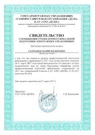 Центр антикризисного управления и Банкротства  институт переподготовки и повышения квалификации кадров АПК по программе Антикризисное управление в 2009 году диплом ПП №899224 от 09 09 2009 г