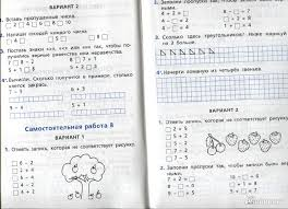 Иллюстрация из для Математика класс Самостоятельные и  Иллюстрация 5 из 55 для Математика 1 класс Самостоятельные и контрольные работы по математике