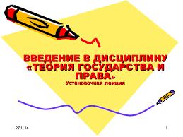 Введение в дисциплину Теория государства и права online  ВВЕДЕНИЕ В ДИСЦИПЛИНУ ТЕОРИЯ ГОСУДАРСТВА И ПРАВА Установочная лекция 27 11 16