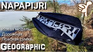 <b>NAPAPIJRI</b>. Поясная сумка в дорогу НАПАПИРИ / <b>napapijri</b> ...