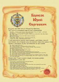 Именной диплом грамота сертификат Происхождение имени история  Именной диплом грамота сертификат Происхождение имени история имени значение имени тайна имени в Красноярске