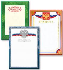 Грамоты дипломы сертификаты дизайн бумага купить недорого в  грамоты дипломы сертификаты дизайн бумага