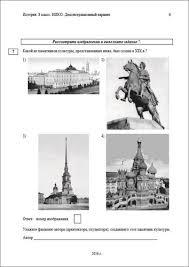 Контрольные работы по истории История  Диагностическая работа по истории 8 класс