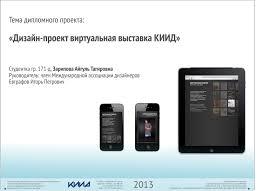 Выставка дипломных работ студентов КИИД КИИД  Дипломная работа Зариповой А