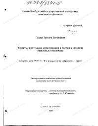 Диссертация на тему Развитие ипотечного кредитования в России в  Диссертация и автореферат на тему Развитие ипотечного кредитования в России в условиях рыночных отношений
