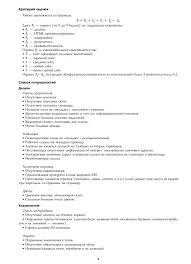 Контрольная работа № по теме Основы веб конструирования  Создайте текстовые и графические гиперссылки между страницами веб сайта Предприятия Витебской области