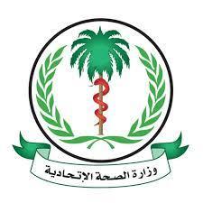 جمهورية السودان - وزارة الصحة الاتحادية