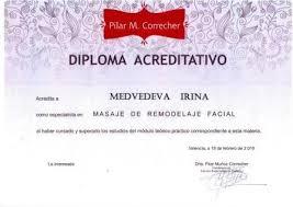 Сертификаты и дипломы косметолога Медведевой Ирины клиника Аврора Наши специалисты Сертификаты и дипломы косметолога Медведевой Ирины