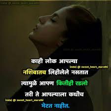 Right Na Sweet Heart Marathi Friendship Quotes Marathi Love