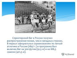 Презентация на тему Легкая атлетика Бег на короткие дистанции  3 Спринтерский