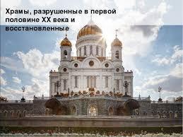 Реферат на тему Храмы разрушенные в первой половине века и  Храмы разрушенные в первой половине xx века и восстановленные