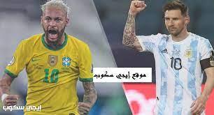 موعد مباراة البرازيل والأرجنتين والقنوات المفتوحة الناقلة في تصفيات كأس  العالم