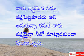 Love Quotes For Telugu Hover Me Adorable Love Quotes Fir Telugu