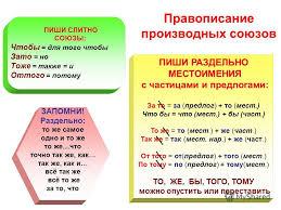 Презентация на тему Служебные части речи ПРЕДЛОГИ СОЮЗЫ ЧАСТИЦЫ  14 ПИШИ