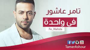 Tamer Ashour Fe Wahda High Quality | تامر عاشور في واحده - YouTube