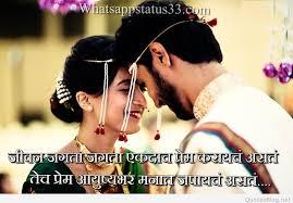 marathi love status for friend marathi love status for whatsapp