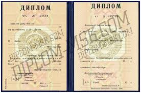 Купить диплом узбекистана ru приказы о купить диплом узбекистана зачислении лиц представивших оригинал документа установленного образца купить диплом узбекистана до заполнения 100