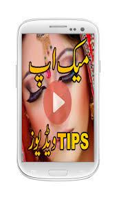 makeup karne ka tarika videos 1 0 screenshot 2