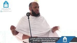 خطبة عرفة من مخيم حملة صهيب الرومي للشيخ / توفيق الصائغ لعام 1438 هـ / 2017  م - YouTube
