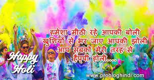 Holi shayari, quotes, sms, wishes, status hindi 2021 : Happy Holi 2021 Images With Quotes Shayari Messages Happy Holi Quotes Happy Holi Happy Holi Wishes