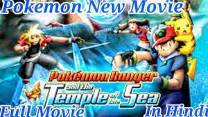 Pokemon Movie 9 : Pokemon Ranger and The Temple of the sea Full Movie (In  Hindi) - YouTube