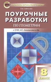 разработки по геометрии класс Поурочные разработки по геометрии 8 класс