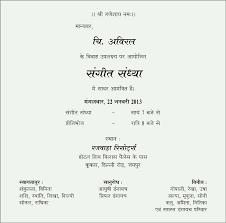 hindu wedding card matter in hindi unique shadi card matter in hindi hindu wedding cards sle