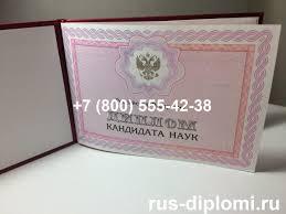 Купить диплом кандидата наук в Москве по доступной цене Диплом кандидата наук с 1997 года