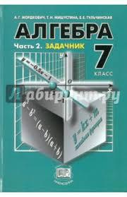 Книга Алгебра класс В х частях Часть Задачник для  Мордкович Тульчинская Мишустина Алгебра 7 класс В 2 х частях