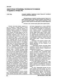 Курсовая По Конституционному Праву Источники трудового права