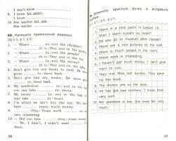 Иллюстрация из для Грамматика английского языка Часть  Иллюстрация 1 из 21 для Грамматика английского языка Часть 1 4 класс К