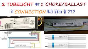 Electronics Tube Light Choke Circuit How To Connection 2 Tubelight With Electronic Ballast Choke In Hindi